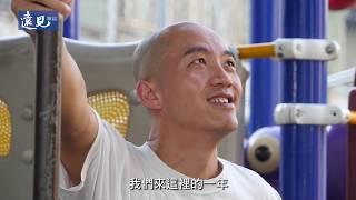 台灣有什麼好 讓香港移民搶著來?