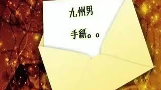 九州男の手紙です!