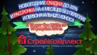 видео  Услуги компании «СтройКомплект