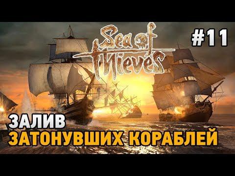 Sea Of Thieves #11 Залив Затонувших Кораблей (кооп прохождение)