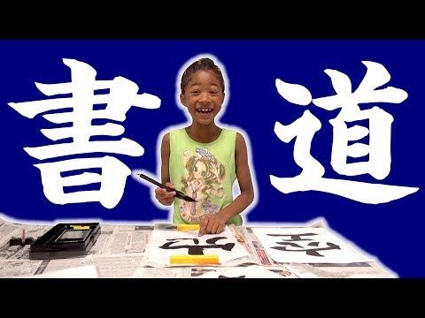 【習字デビュー】コンクールでの金賞を目指し 初めての習字挑戦するもイラ立つミーミ!二日がかりで完成させた「空」の字って一体!? CHALLENGING JAPANESE CALLIGRAPHY