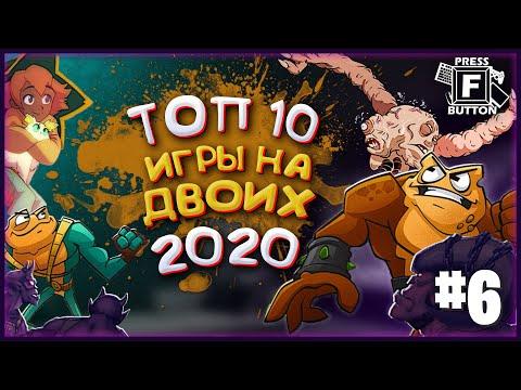 ИГРЫ ДЛЯ ДВОИХ НА ОДНОМ КОМПЬЮТЕРЕ 2020 | ТОП 10 ИГР ДЛЯ ДВОИХ НА ОДНОМ ПК