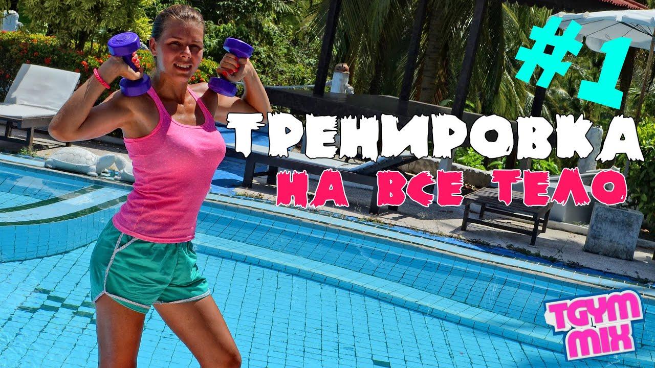 Тренировка на ВСЕ тело! Мульти ЖИРОСЖИГАНИЕ! #1