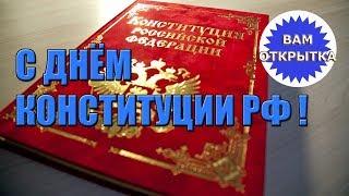 С днём конституции РФ!!! Видео поздравление в стихах.