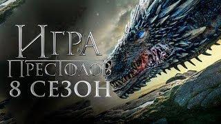 Игра престолов 8 сезон [Обзор] / [Тизер-трейлер на русском]