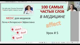 Медицинский английский. 100 САМЫХ ЧАСТЫХ СЛОВ. Урок 5 AFFECT (1)