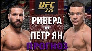 ДОРОГА К ТИТУЛУ! UFC 238! ПЕТР ЯН vs ДЖИМИ РИВЕРА! КТО КОГО ОТПРАВИТ В НОКАУТ? СУМАСШЕДШАЯ ЗАРУБА!