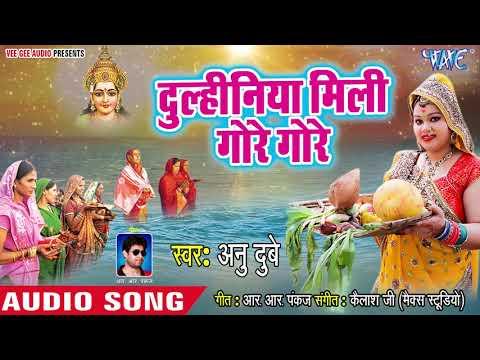 Anu Dubey का सबसे सुपरहिट छठ गीत 2018 - Dulhiniya Mili Gore Gore - Bhojpuri Chhath Songs 2018