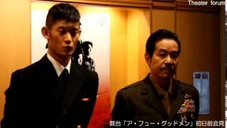 舞台『ア・フュー・グッドメン』初日前会見より、質疑応答と舞台映像 【...