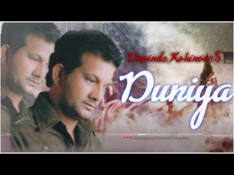Punjabi Song |Duniya| Davinder Kohinoor Ft Bachan Bedil |Evergreen Punjabi Sad Song | By Music Track