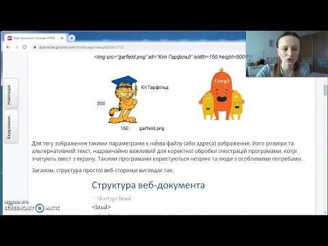 Веб-технології: основи Html