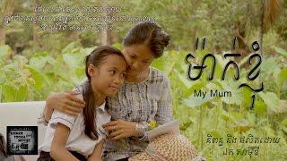 ភាពយន្តអប់រំខ្លី #ម៉ាក់ខ្ញុំ My Mum, #Mother