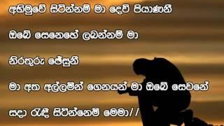 Dhayan Seneviratne - Abimuwe Sitinnam ma Lyrics And Chords