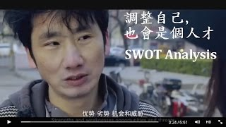 【SWOT Analysis】競爭力:調整自己你也會是個人才