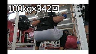 スクワット100kg342回、一日でやってみた[筋トレ]