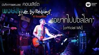 พงษ์สิทธิ์ คำภีร์ - อยากไปบอลโลก Live by Request@Saxophone【Official MV】
