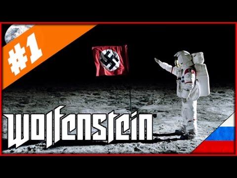 Wolfenstein The New Order ◄#1► Где тут фашисты? [прохождение игры]