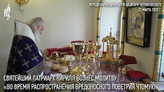 Святейший Патриарх Кирилл вознес молитву во время распространения вредоносного поветрия чтомую