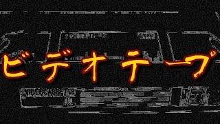 【事故物件】【閲覧注意】あまりに凄惨… 前の住人のモノと思われる一本のビデオテープが出てきた【恐怖デスク】 thumbnail