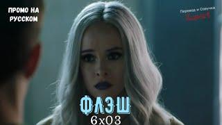 Флэш 6 сезон 3 серия / The Flash 6x03 / Русское промо