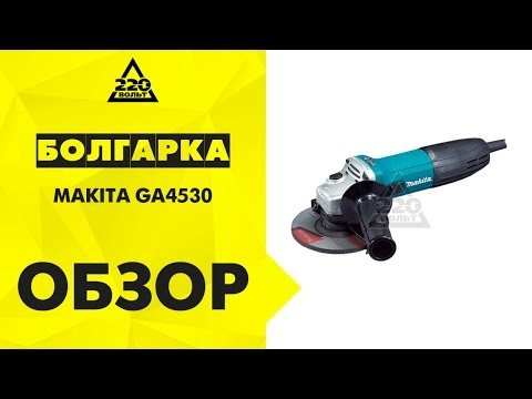 Електрически ъглошлайф MAKITA GA4530R #TChxdxMhBew