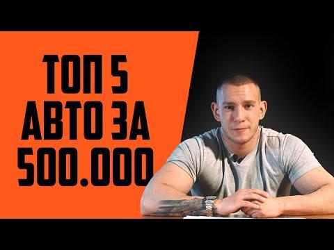 ТОП 5 авто за 500 тысяч рублей. Какую машину купить за 500 тысяч?