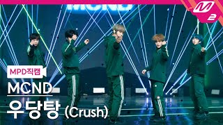 [MPD직캠] MCND 직캠 4K '우당탕(Crush)' (MCND FanCam) | @MCOUNTDOWN_2021.1.14