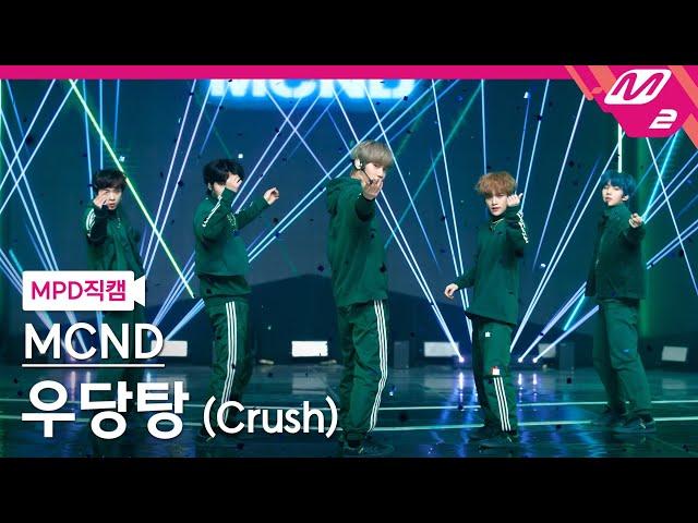 [MPD직캠] MCND 직캠 4K '우당탕(Crush)' (MCND FanCam) | @MCOUNTDOWN_2021.1.14