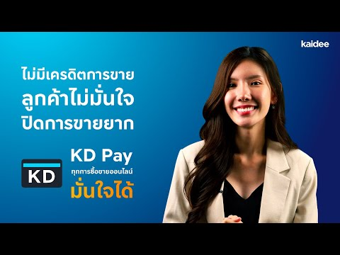 How to ร้านค้าขายดิบขายดี ขึ้นด้วย KD Pay ฟีเจอร์ใหม่จาก Kaidee!