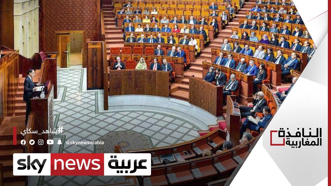 الحكومة المغربية تستعد لعرض قانون الميزانية | #النافذة_المغاربية  - نشر قبل 8 ساعة