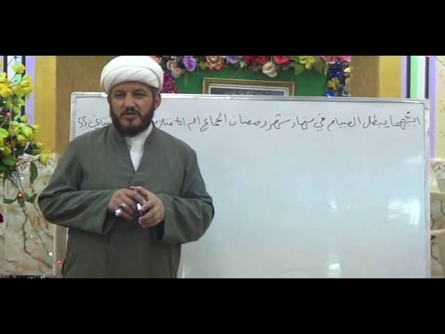 م 14 أيهما يبطل الصيام في نهار شهر رمضان الجماع أم الاحتلام عند السيد السيستاني Youtube