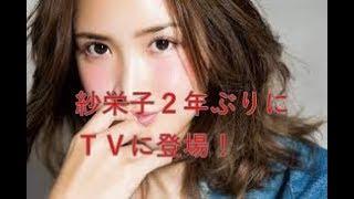 紗栄子、2年ぶりTV登場にネット反応「雰囲気変わった」「かわいい」...