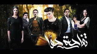 بالفيديو.. البرومو الدعائي الأخير لـ'تفاحة حواء'