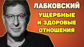 Михаил Лабковский - Как перейти от ущербных отношений к здоровым