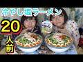 【大食い】暑い夏にぴったり♪サッポロ一番冷やしラーメン20人前!【双子】