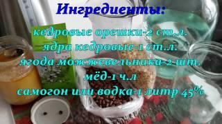 Настойка на кедровых орешках-КЕДРОВКА