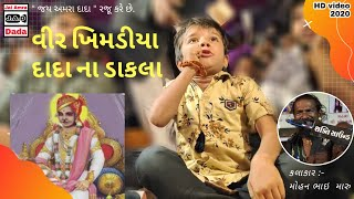 Khimadiya Dada Na Dakla | Mohan Maru | વીર ખિમડીયા દાદા ના ડાકલા | 2020