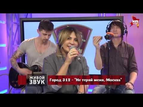 """Живой звук"" группа ""Город 312"""