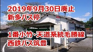 新多バス停 2019年9月30日廃止 西鉄バス筑豊