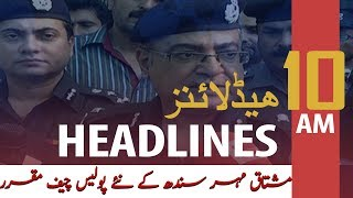 ARYNews Headlines | Mushtaq Maher appointed new Sindh police chief | 10AM | 29Feb 2020