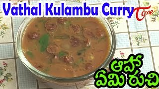 Aaha Emi Ruchi || How To Prepare Vathal Kulambu Curry