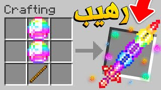 ماين كرافت سيف الألوان السحري🧙♂️ (دايموند عملاق!)😱 - Rainbow Sword