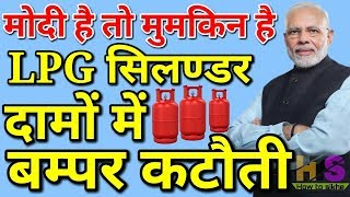 LPG New Rules 1-July-2019 | Indane, Bharat, HP Gas Cylinder New Price Today | Subsidy Amount Status