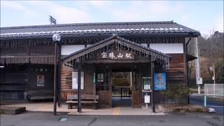 東峰村JR宝珠山駅   あれから半年・・・