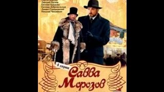 Савва Морозов 4 серия Детектив,Драма,Биография