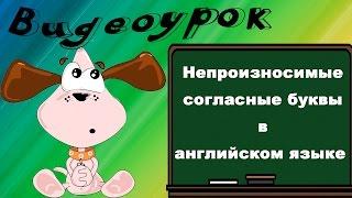 Видеоурок по английскому языку: Непроизносимые согласные буквы в английском языке