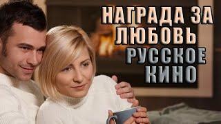 Русский фильм «Награда за любовь», мелодрама, HD...