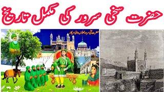 History of Hazrat Sakhi Sarwar   peer lala wala ki mukamal history  biography lakh data sakhi sarwar