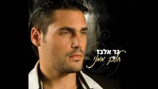 Gad Elbaz - Part Of Me  גד אלבז - חלק ממני