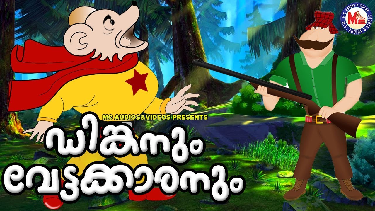 Download ഡിങ്കനും വേട്ടക്കാരും  | Dinkan Malayalam Cartoon  |  Super Hit Animation Video for Kids